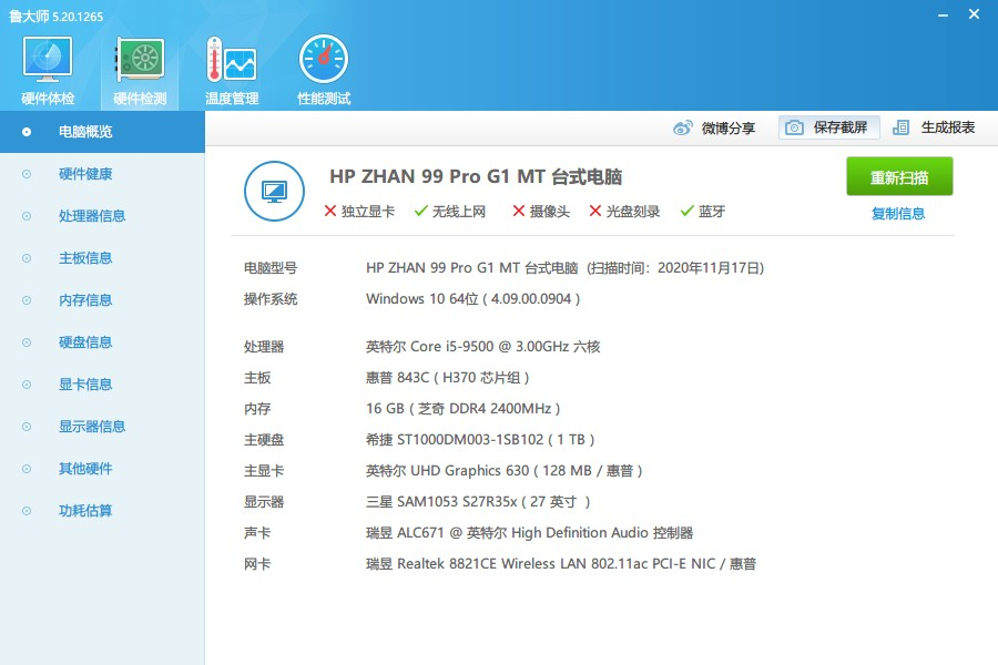 HP ZHAN 99 Pro G1 MT